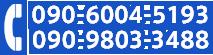 tel:090-6004-5193 090-9803-3488