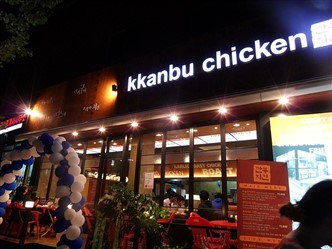 Kkanbu Chicken Branch