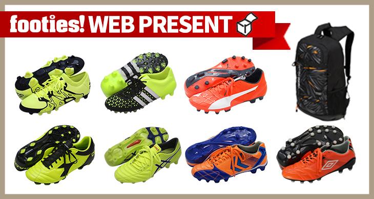 footies!WEBプレゼント