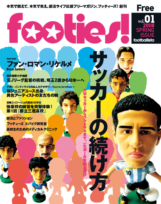 footies!vol.1<br />2008 SPRING ISSUE