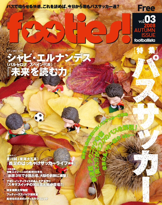 footies!vol.3<br />2008 AUTUMN ISSUE