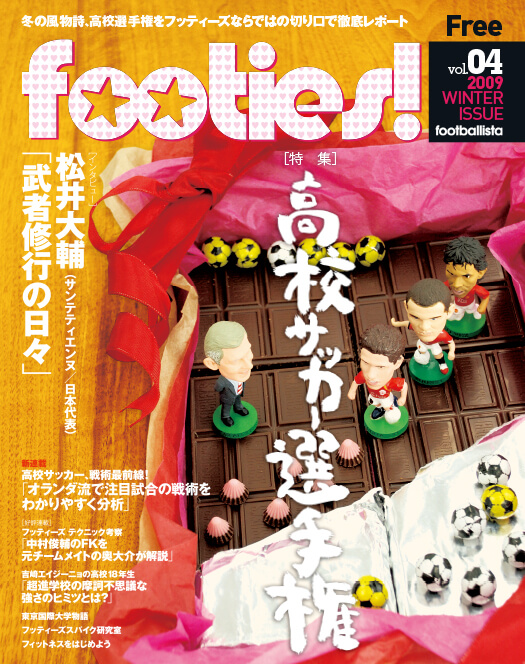 footies!vol.4<br />2009 WINTER ISSUE