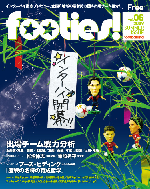 footies!vol.6<br />2009 SUMMER ISSUE