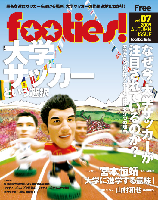 footies!vol.7<br />2009 AUTUMN ISSUE