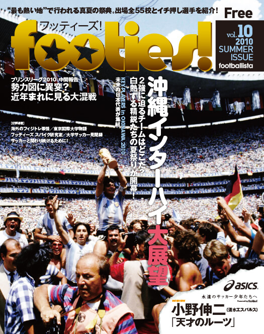 footies!vol.10<br />2010 SUMMER ISSUE