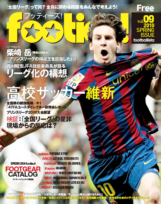 footies!vol.9<br />2010 SPRING ISSUE