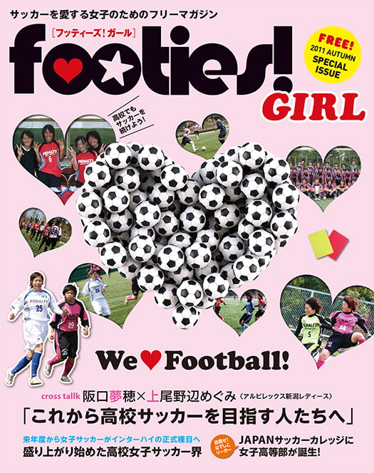 footies! GIRL<br />2011 SPECIAL ISSUE