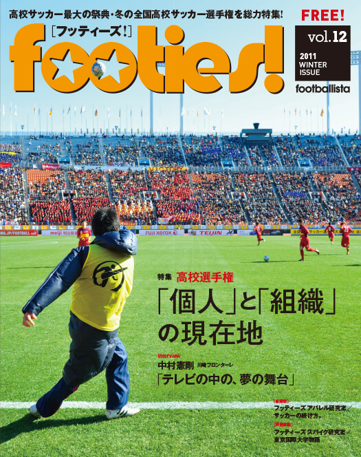 footies!vol.12<br />2011 WINTER ISSUE