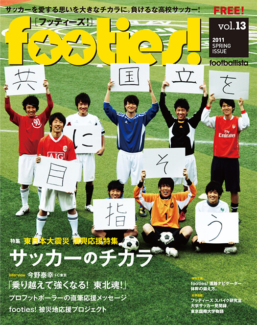 footies!vol.13<br />2011 SPRING ISSUE