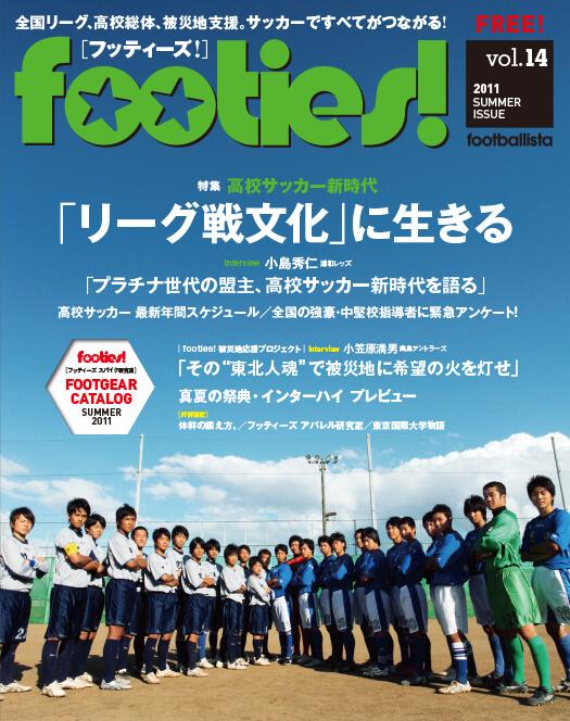 footies!vol.14<br />2011 SUMMER ISSUE