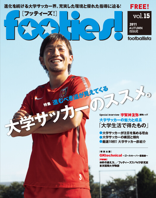 footies!vol.15<br />2011 AUTUMN ISSUE