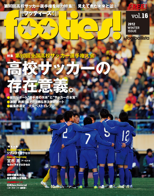 footies!vol.16<br />2011 WINTER ISSUE