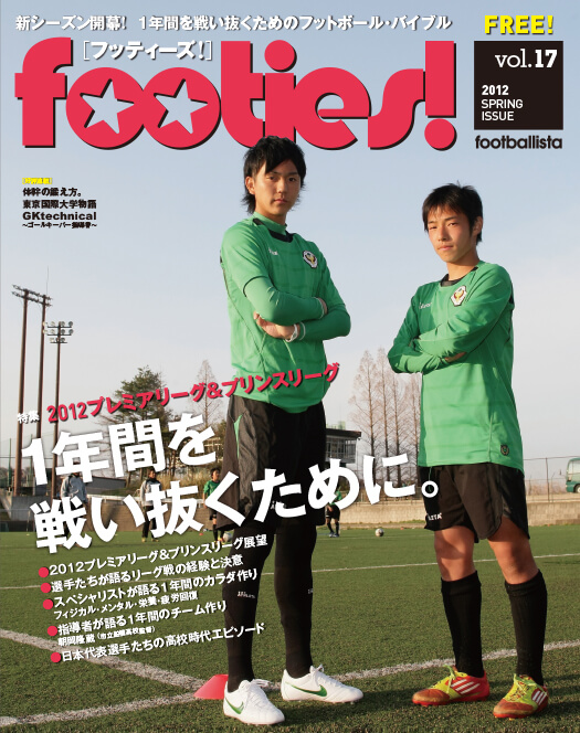 footies!vol.17<br />2012 SPRING ISSUE