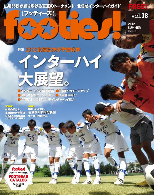 footies!vol.18<br />2012 SUMMER ISSUE