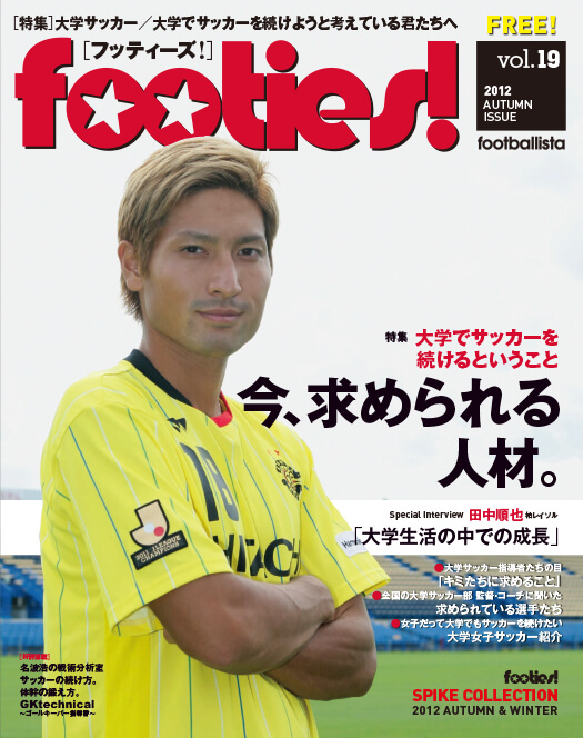 footies!vol.19<br />2012 AUTUMN ISSUE