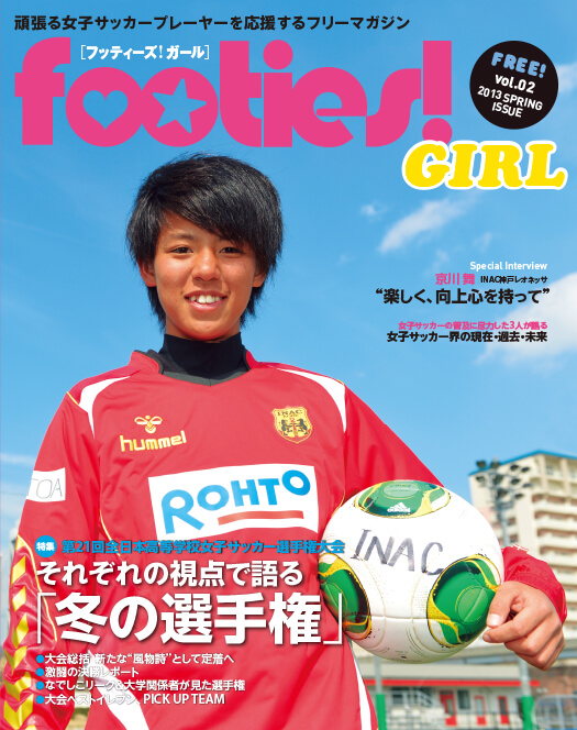 footies! GIRL<br />2013 SPECIAL ISSUE
