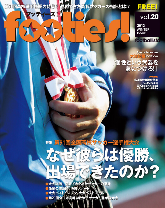 footies!vol.20<br />2012 WINTER ISSUE