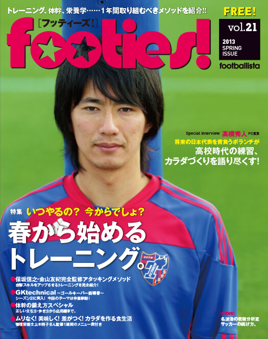 footies!vol.21<br />2013 SPRING ISSUE