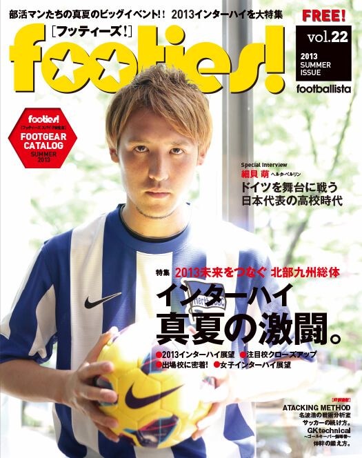 footies!vol.22<br />2013 SUMMER ISSUE