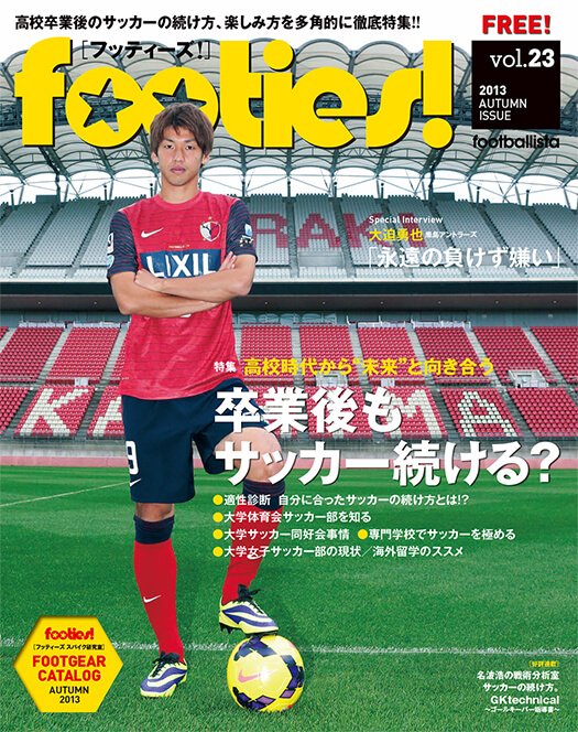 footies!vol.23<br />2013 AUTUMN ISSUE