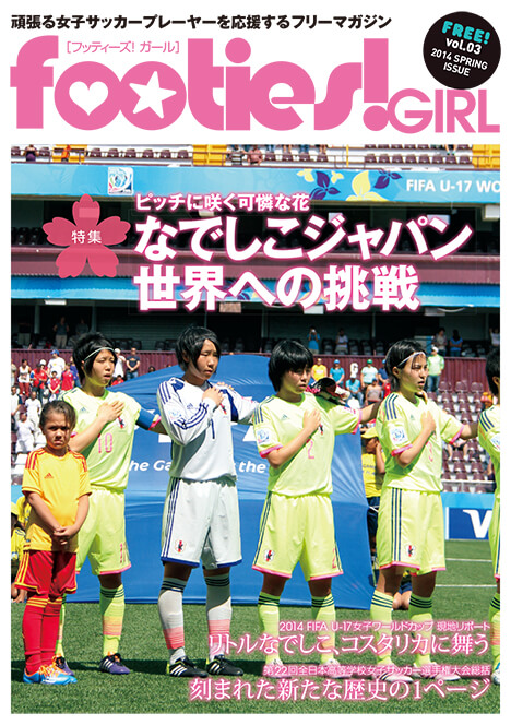 footies! GIRL<br />2014 SPECIAL ISSUE