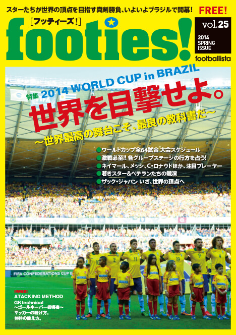footies!vol.25<br />2014 SPRING ISSUE