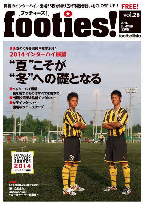 footies!vol.26<br />2014 SUMMER ISSUE