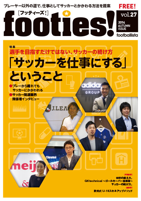 footies!vol.27<br />2014 AUTUMN ISSUE