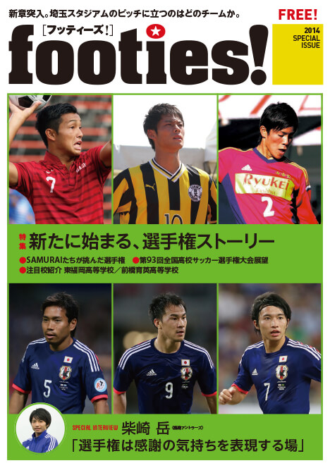 footies! <br />2014 SPECIAL ISSUE