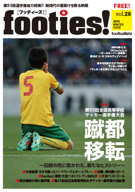 footies!vol.28<br />2014 WINTER ISSUE
