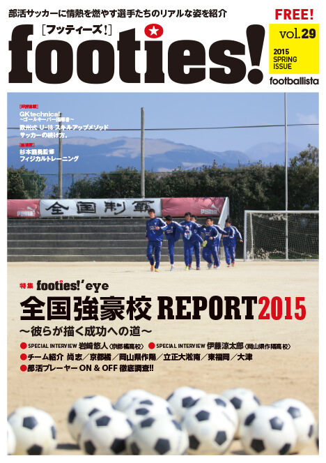 footies!vol.29<br />2015 SPRING ISSUE