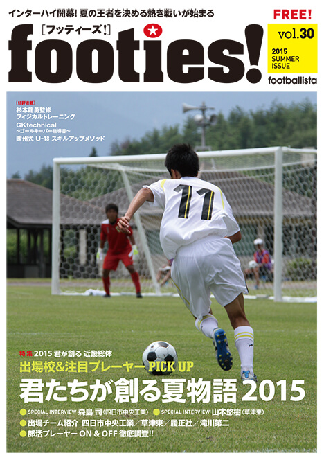 footies!vol.30<br />2015 SUMMER ISSUE