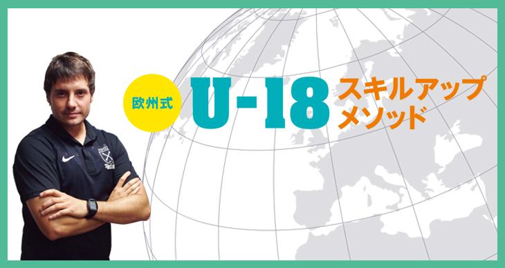 欧州式U-18スキルアップメソッド<br />ベーシックトレーニング