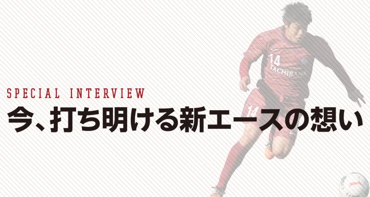 SPECIAL INTERVIEW岩崎悠人(京都橘高校)<br />今、打ち明ける新エースの想い
