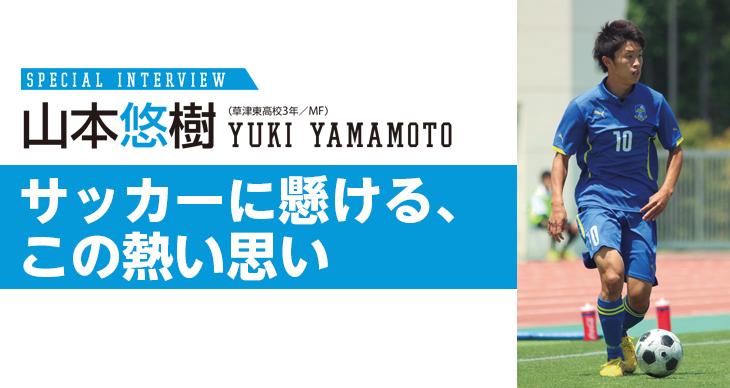 山本悠樹(草津東高校)<br>サッカーに懸ける、この熱い思い