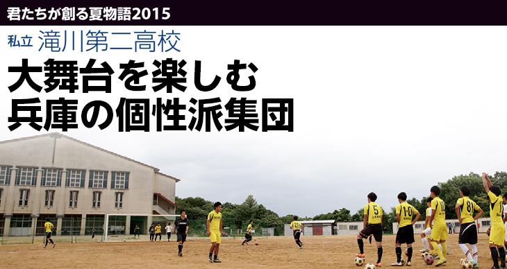 君たちが創る近畿総体2015<br>滝川第二高校(兵庫県/2年ぶり22回目)