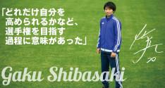INTERVIEW 柴崎 岳(鹿島アントラーズ)<br>「選手権は感謝の気持ちを表現する場」