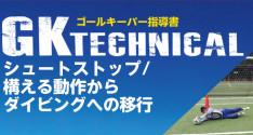 GK TECHNICAL<br>シュートストップ/構える動作からダイビングへの移行