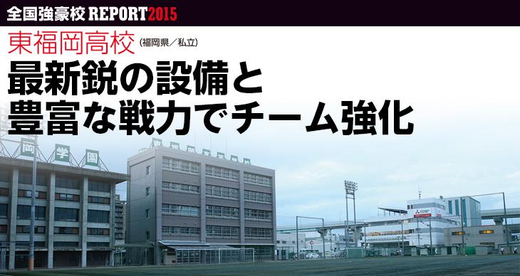 全国強豪校REPORT2015<br>東福岡高校(福岡県/私立)