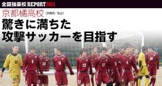 全国強豪校REPORT2015<br>京都橘高校(京都府/私立)