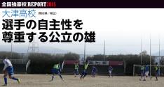 全国強豪校REPORT2015<br>大津高校(熊本県/県立)