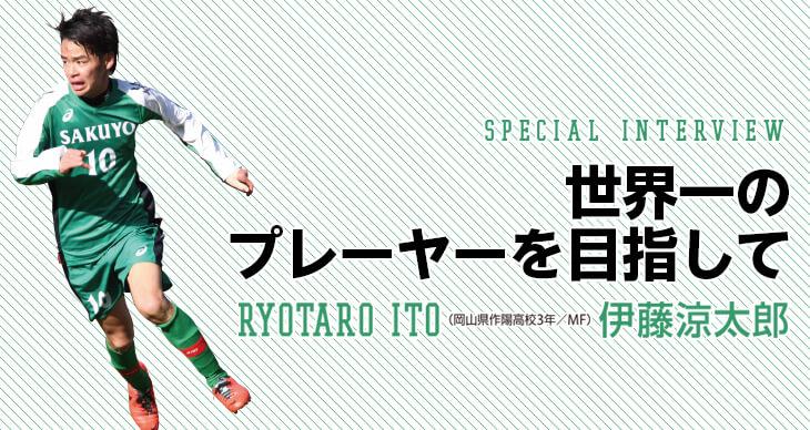 伊藤涼太郎(岡山県作陽高校)<br />世界一のプレーヤーを目指して