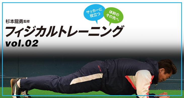 TRAINING2 正しい姿勢を保つための体幹の基礎トレーニング「うつ伏せで腰を上げてキープ」