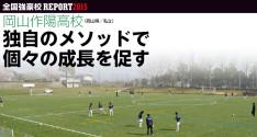 全国強豪校REPORT2015<br>岡山作陽高校(岡山県/私立)