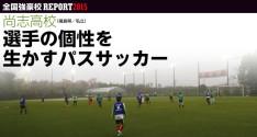 全国強豪校REPORT2015<br>尚志高校(福島県/私立)
