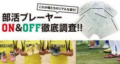 部活プレーヤーON&OFF徹底調査!!<br>スパイク編