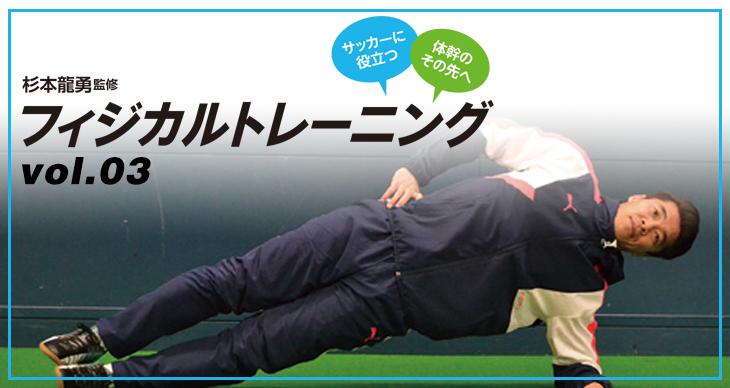 TRAINING3 正しい姿勢を保つための体幹の基礎トレーニング「横向きで腰を上げてキープ」