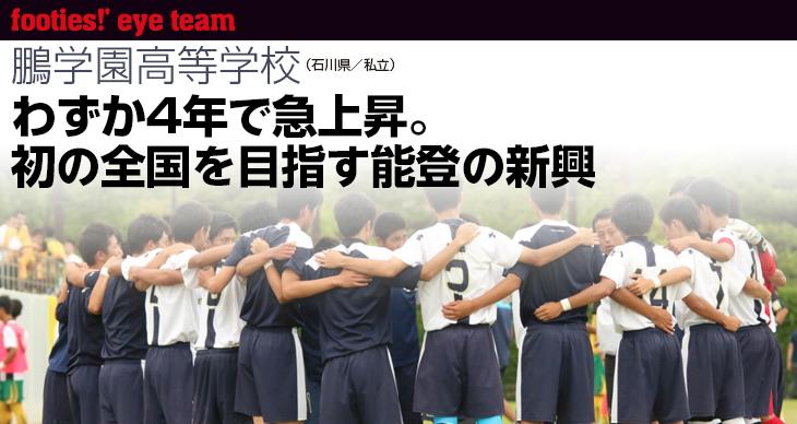 全国強豪校REPORT<br>鵬学園高校(石川県/私立)