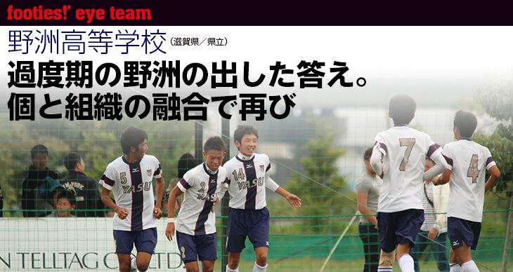全国強豪校REPORT<br>野洲高等学校(滋賀県/県立)