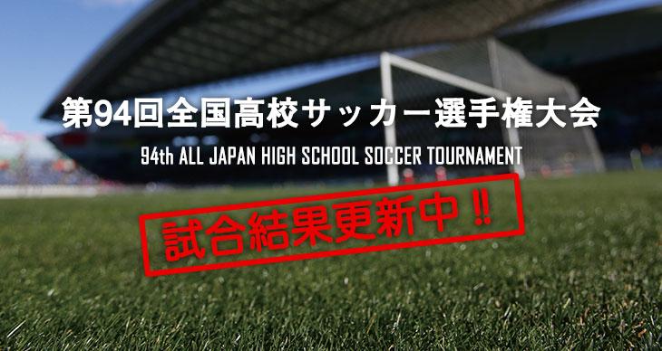 第94回全国高校サッカー選手権<br>都道府県大会予選トーナメント